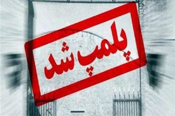 سه مرکز ورزشی متخلف در استان البرز پلمب شدند
