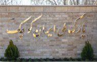 پارک «ایران کوچک» توسط رئیس جمهور افتتاح شد