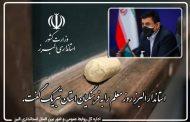 استاندار البرز روز معلم را به فرهنگیان استان تبریک گفت